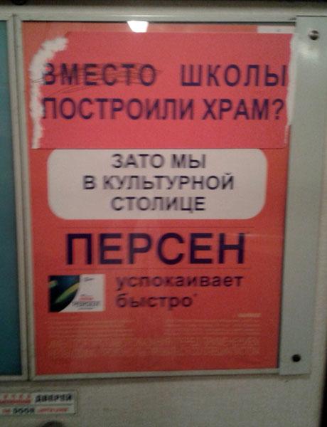 Персен реклама