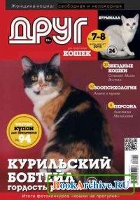 Книга Друг кошек