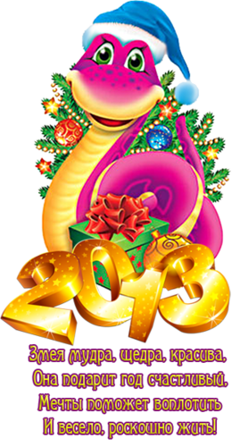 Поздравления с Новым Годом! 0_82991_42c5fa76_L