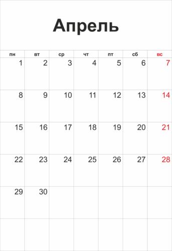 календарь апрель 2013