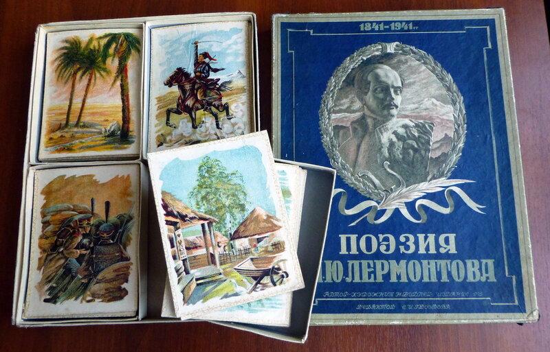 1841-1941 Поэзия М.Ю.Лермонтова (ф-ка настольно-печатных игр)
