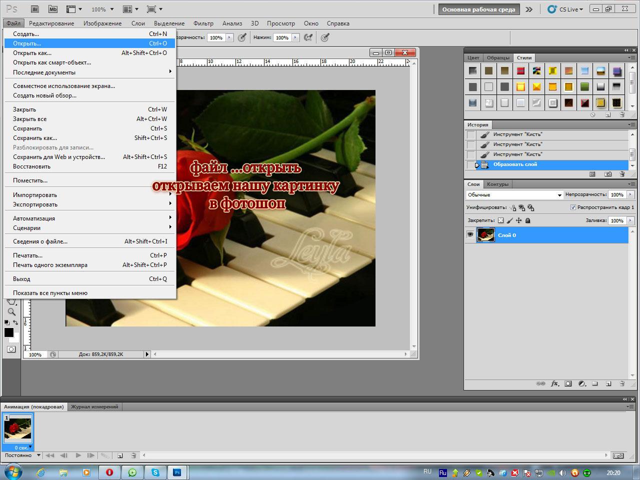 Как сделать анимацию для фотографии