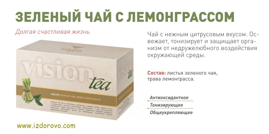 чай ЗЕЛЁНЫЙ С ЛЕМОНГРАССОМ