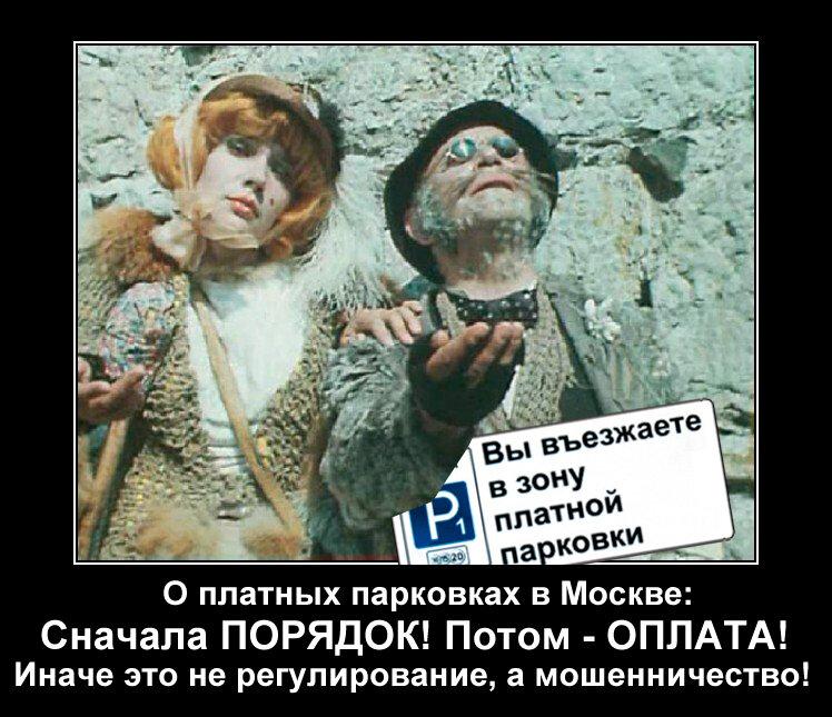 Скандал вокруг подземных парковок в Москве