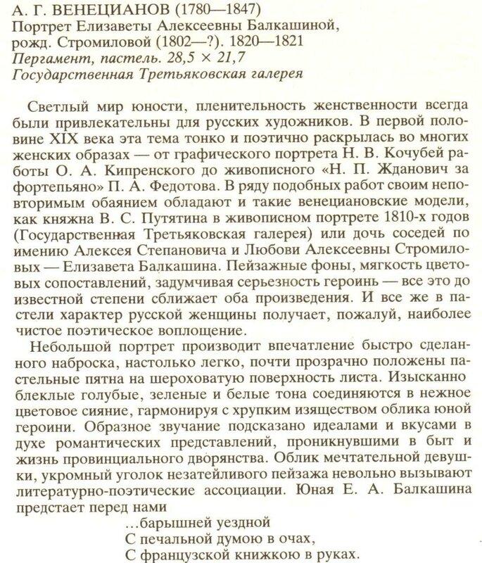 Алексей Венецианов. Портрет Елизаветы Алексеевны Балкашиной