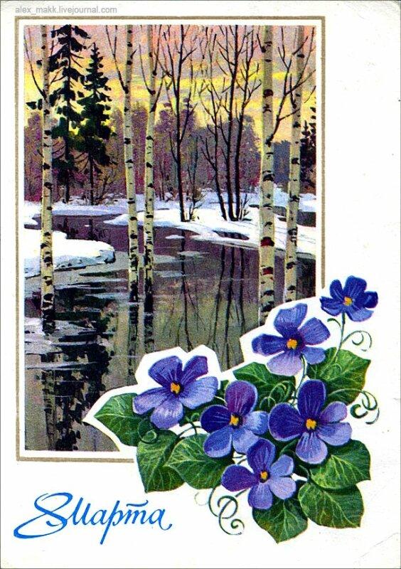 Суровая открытка 8 марта