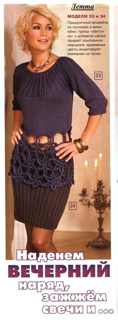мини-юбка связаны спицами
