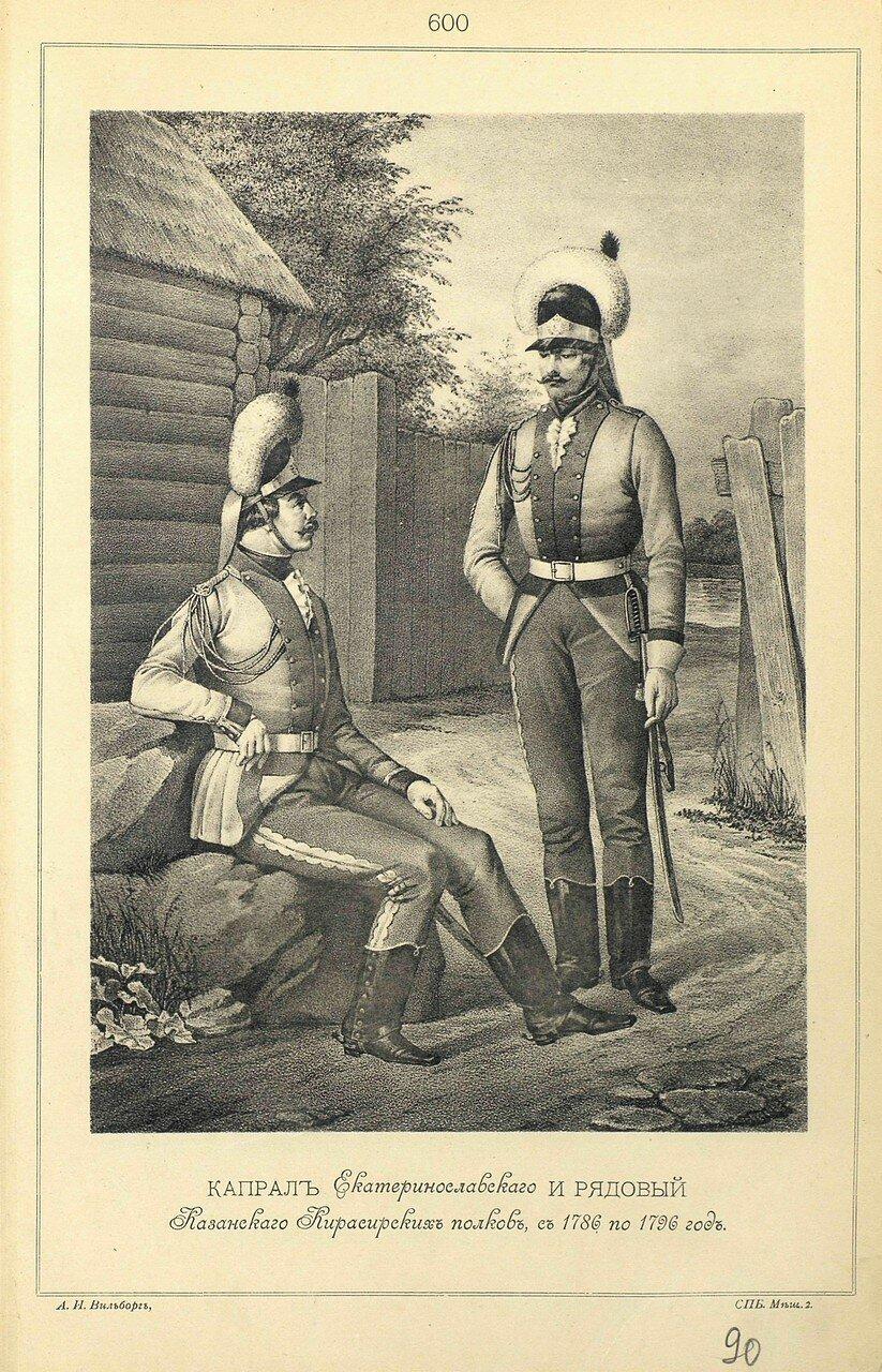 600. КАПРАЛ Екатеринославского и РЯДОВОЙ Казанского Кирасирских полков, с 1786 по 1796 год.