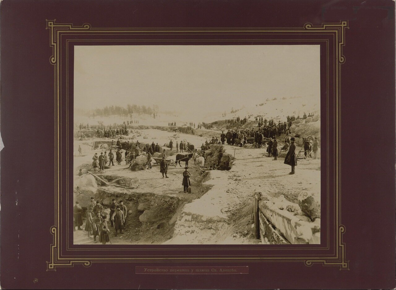 Устройство перекопа у шлюза св. Алексея. 1892 г.