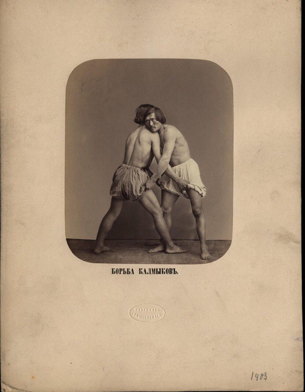 Борьба калмыков . Ателье «Светопись Вишневского».— Начало 1870-х