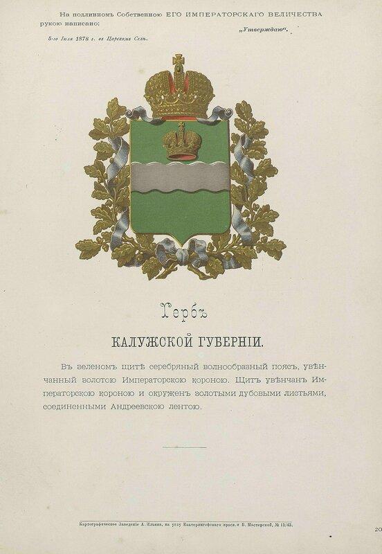 Калужская губерния 1880 год