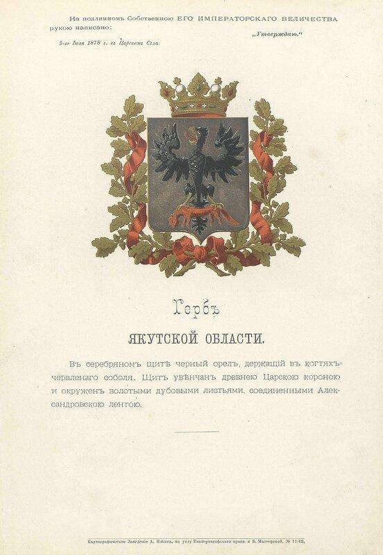 Якутская область 1880 год