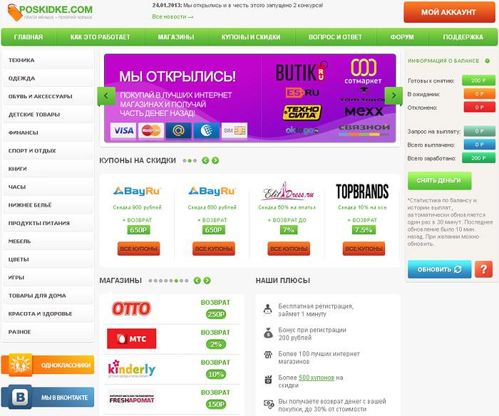 Poskidke.com - кэшбэк, скидки, акции, купоны, промо-коды