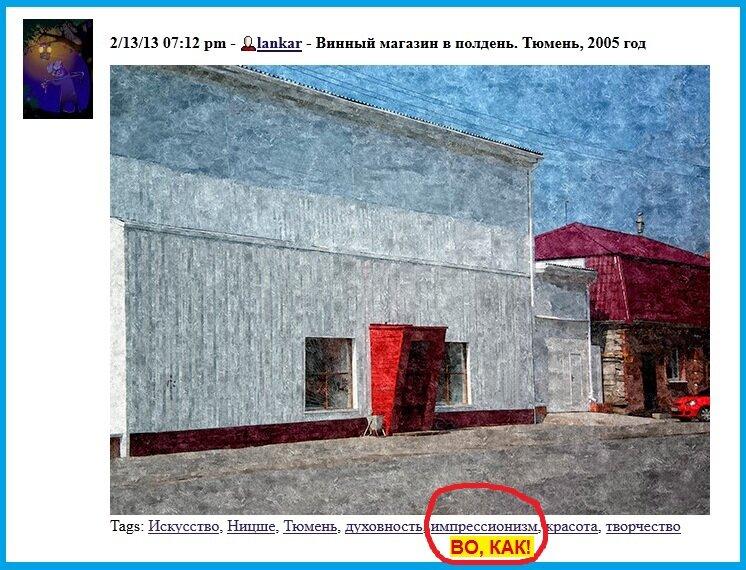 Винный магазин в полдень. Тюмень, 2005 год, Ланкар