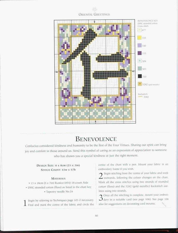 Вышивка японские иероглифы схема