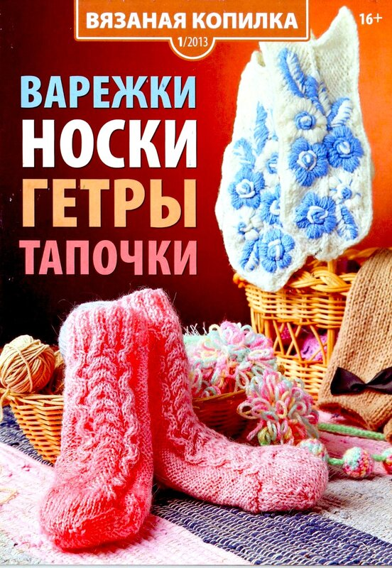 Вязаная копилка - №1 - 2013