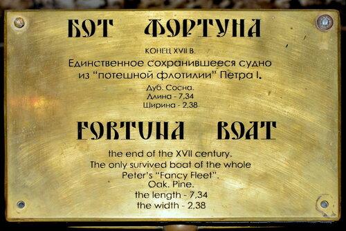 Музей Ботик Петра