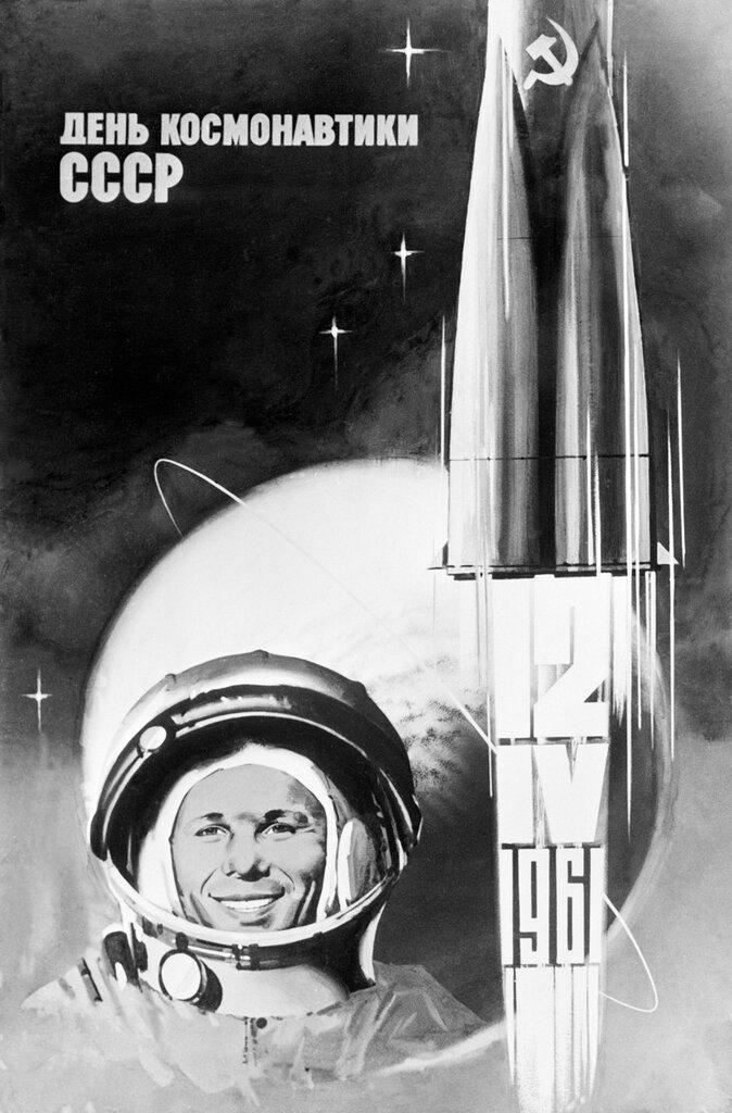 "Плакат ""День космонавтики СССР"", 1979 год"