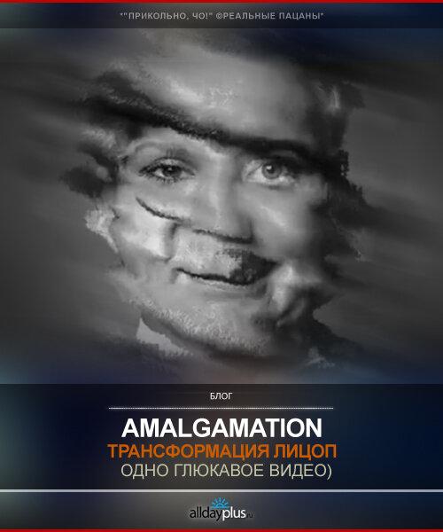 Amalgamation - косое трансформирование лиц в одном маленьком ролике.