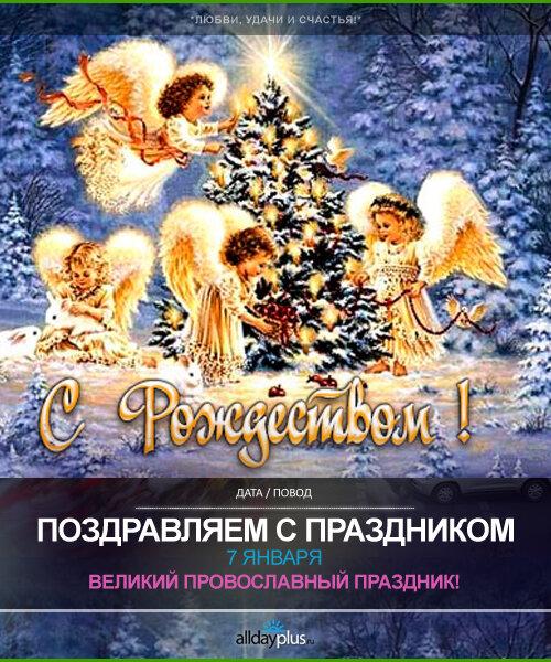 C праздником Рождества Христова!