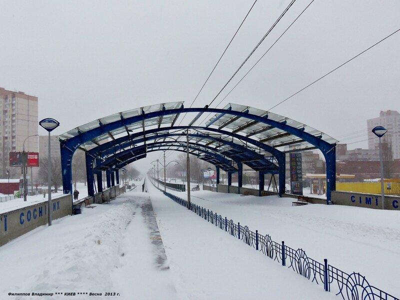 Город Киев.Станция скоростного трамвая Семьи Сосниных. 23 марта 2013 г.