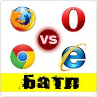 Интернет-браузеры :: Голосуем!