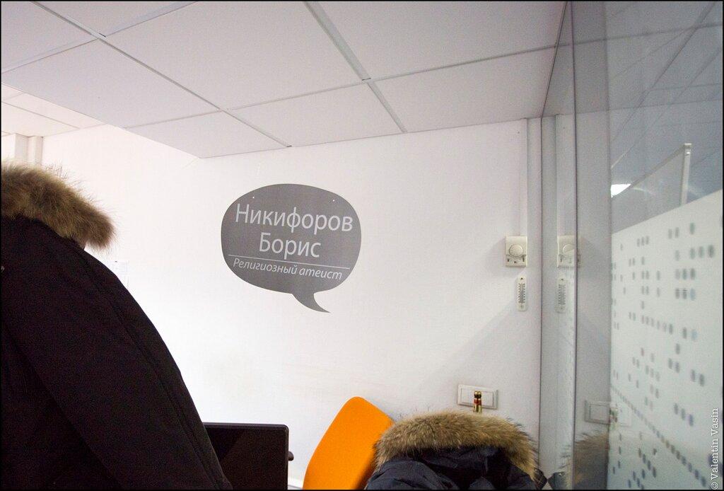 Как устроен офис mail.ru