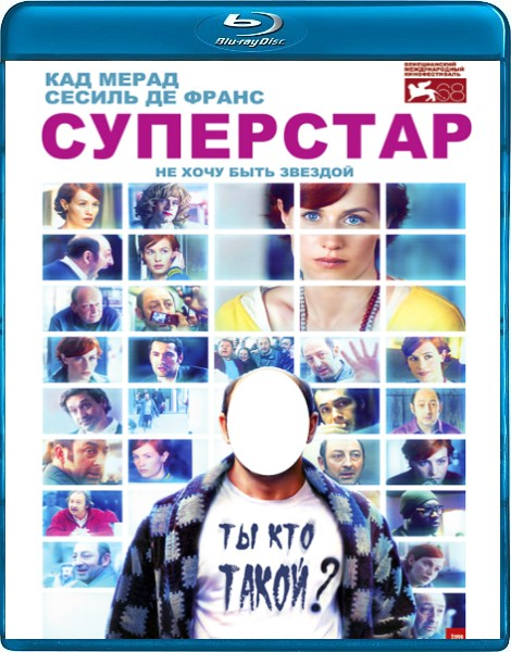 Суперстар / Superstar (2012) BDRip 720p + HDRip