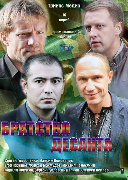 Братство десанта (2012) SATRip
