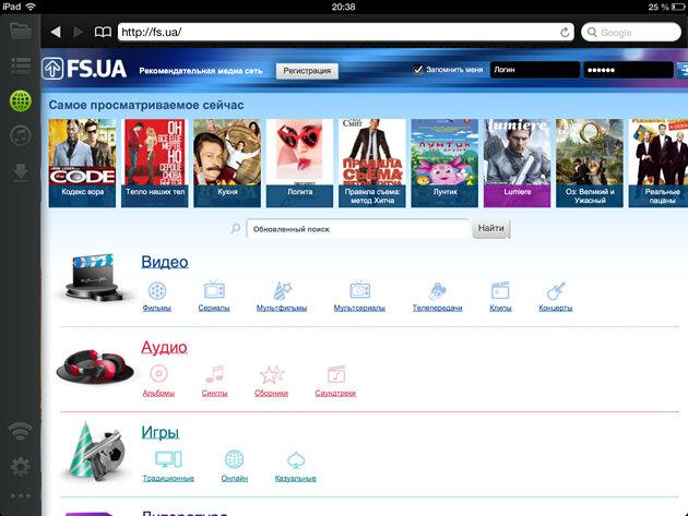 Как скачать или смотреть онлайн фильмы любого формата на iPhone и iPad