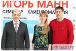 Игорь Манн ЦБТ Эксперт Саратов 2013