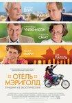 Best-Exotic-Marigold-Hotel.jpg