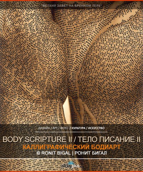 Каллиграфия и библейские тексты... как бодиарт. Художник Ronit Bigal