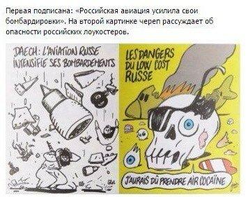 Россия и Запад: Подонки- Charlie Hebdo опубликовал карикатуры о катастрофе А321