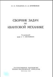 Книга Сборник задач по квантовой механике, Гольдман И.И., Кривченко В.Д., 1957