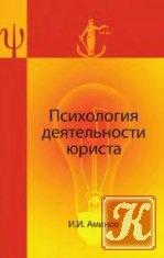 Книга Книга Психология деятельности юриста
