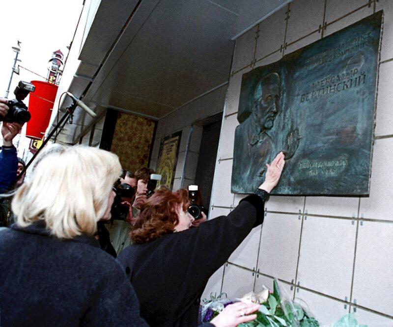 На церемонии открытия мемориальной доски Александру Вертинскому.