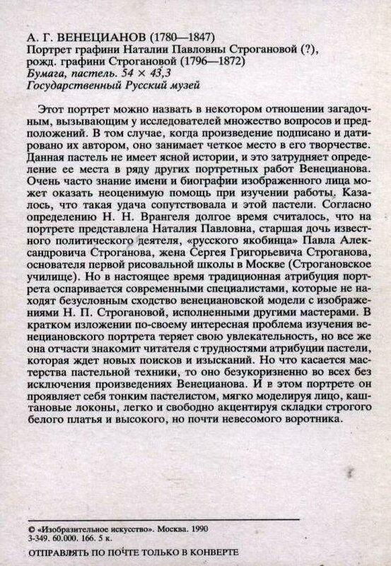 Алексей Венецианов. Портрет графини Н.П. Строгановой
