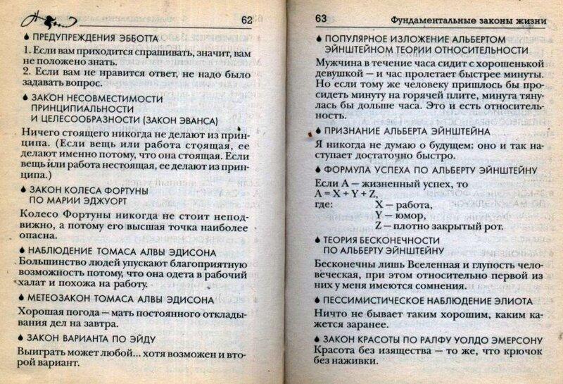 Совр. энц. афоризмов 031.jpg