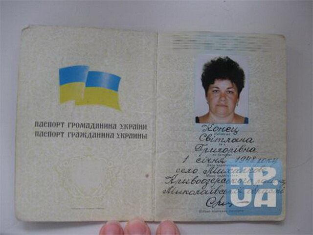 Паспортные данные Конец Светы часто вызывают у людей смех