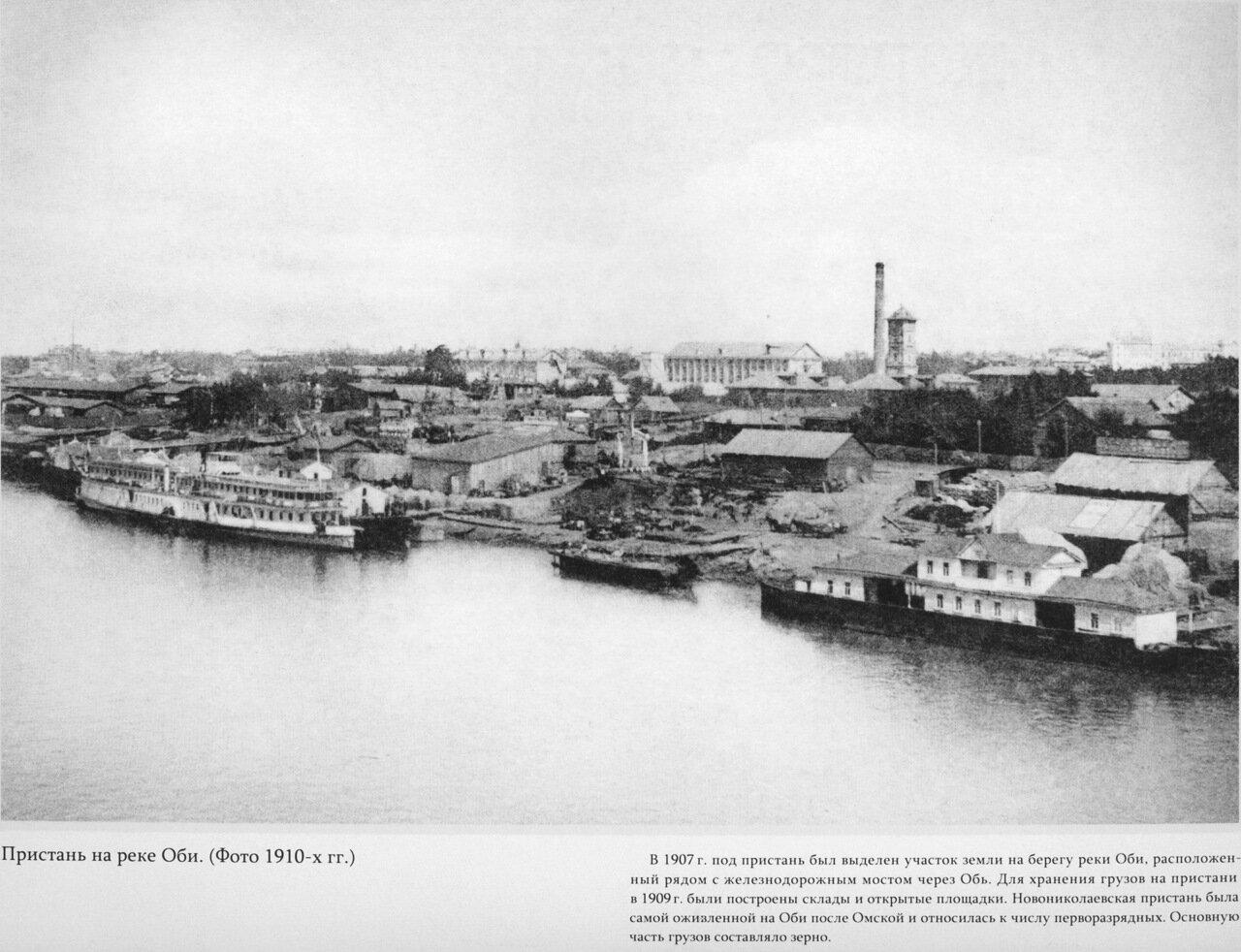 Пристань на реке Оби, 1910-е годы