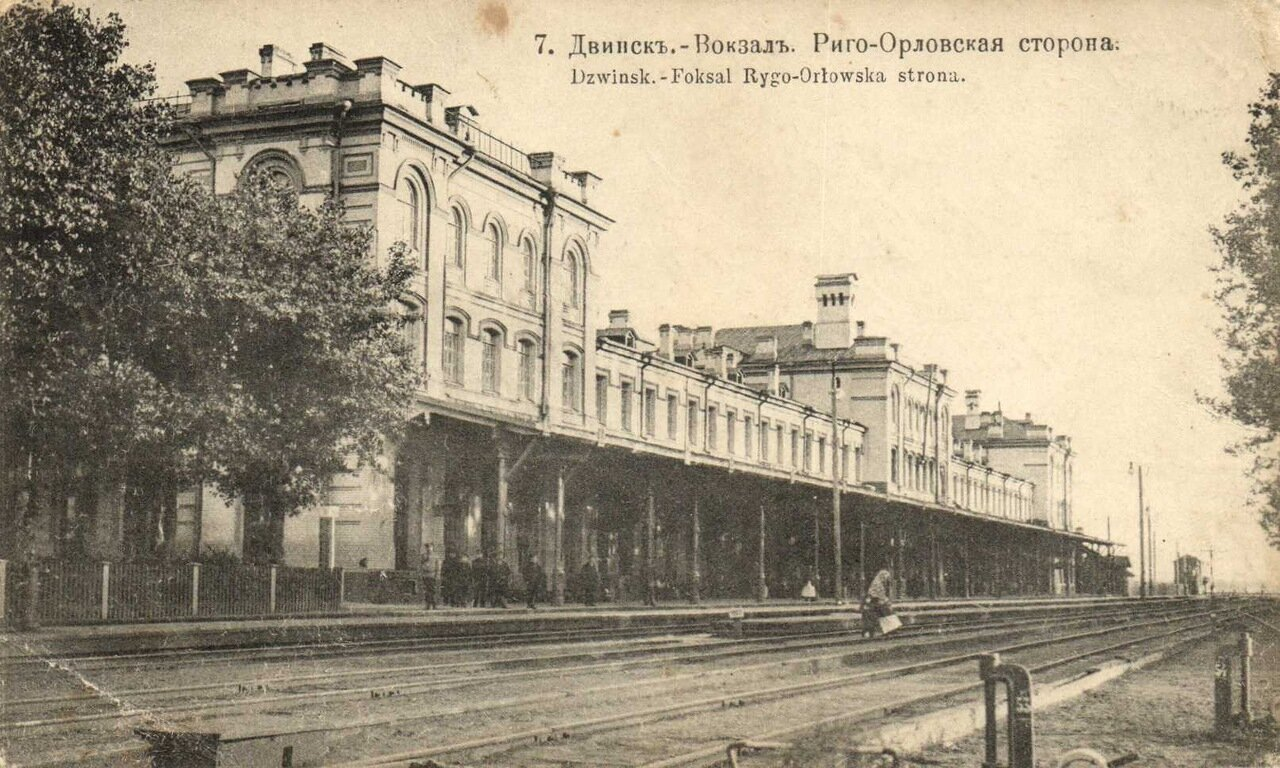 Вокзал. Риго-Орловская сторона