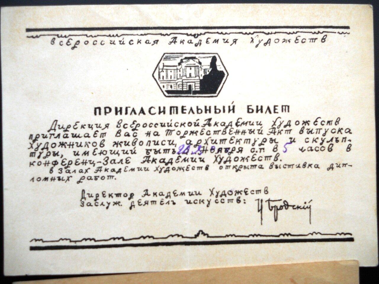 Пригласительный билет от Всероссийской Академии Художеств. 30-е гг.