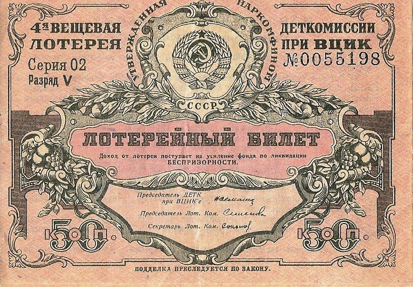 Денежно-вещевая лотерея 1931 г.