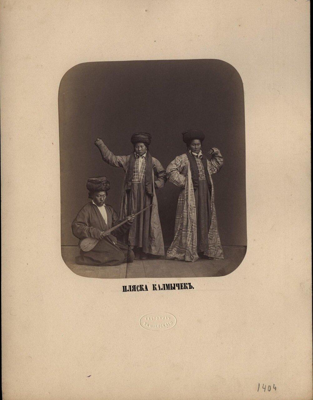Пляска калмычек . Ателье «Светопись Вишневского».— Начало 1870-х.