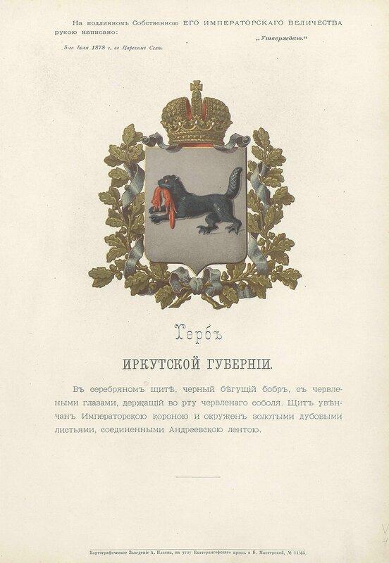 Иркутская губерния 1880 год