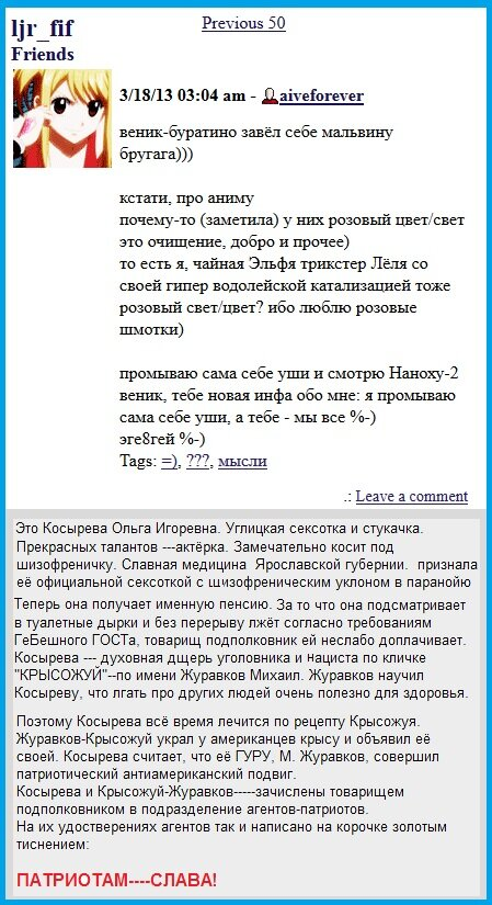 Косырева, Журавков, Крысожуй
