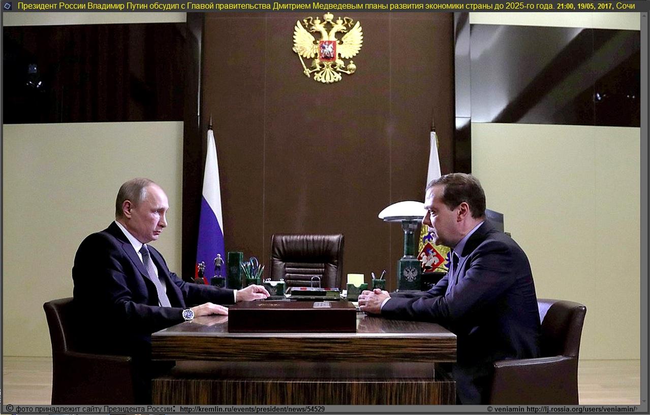 Президент В. Путин и Председатель правительства Д. Медведев во время встречи в Сочи, 19 мая 2017 года.(рамка)