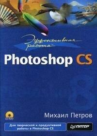 """Книга """"Эффективная работа Photoshop CS"""" 0_ca615_ab909a0_M"""