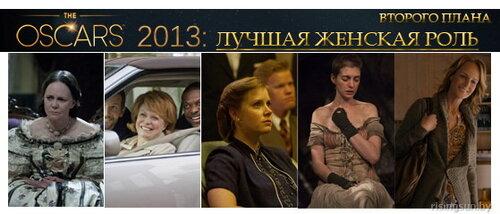 Оскар 2013 номинации лучшая женская роль второго плана